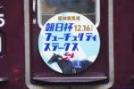 ヘッドマークのメモ:【阪急】朝日杯フューチュリティステークス
