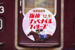 ヘッドマークのメモ:【阪急】阪神ジュベナイルフィリーズ