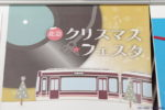 ヘッドマークのメモ:北大阪急行 クリスマス・トレイン