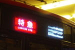 LED表示が切れないシャッター速度メモ(京阪8000系)