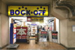 鶴橋駅「BOOK OFF 改札」廃止!これは本当に大規模工事があるのか…?