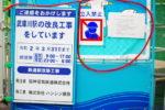 阪神本線で8両運転へ?武庫川でもホーム延伸工事中!(その4・ついに延伸の表示発見!)