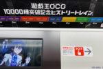 大阪環状線で「遊戯王OGC10000種突破記念ヒストリートレイン」に乗る