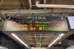 「Aシート」の発車案内表示がちょっと変わってた件