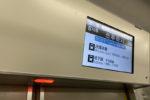近鉄1620系6連(VF41編成)の車内LCD装置