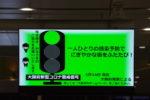 JR大阪駅も「コロナウイルス信号機」に参加!