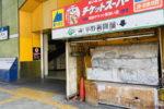 鶴橋駅正面口のナゾノマスク販売、終息した模様