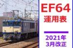 ダイヤのメモ:EF64の運用表(2021年3月改正版)