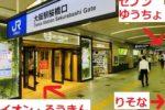 JR大阪駅にあるATMの場所まとめ