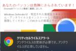 Chromeの「あなたはウイルスに感染しています」の対処法。黒幕はマカフィーなのか?